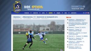 Официальный сайт футбольного клуба - Кремень
