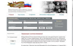 Общественный банк данных, содержит информацию о защитниках Отечества