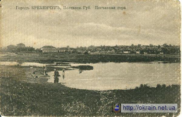 Город Кременчуг Песчаная гора - открытка № 300