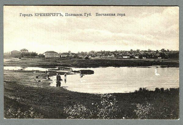 Песчаная гора. г. Кременчуг Полтавской губернии