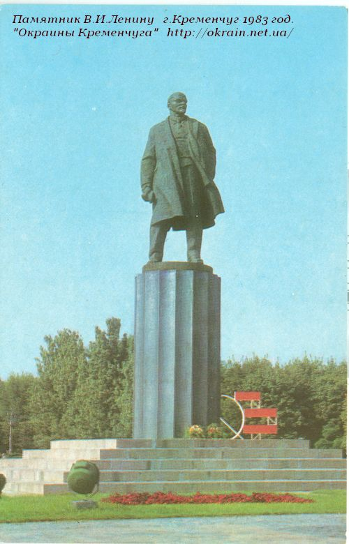 Памятник Ленину в Кременчуге 1983 год - фото № 150