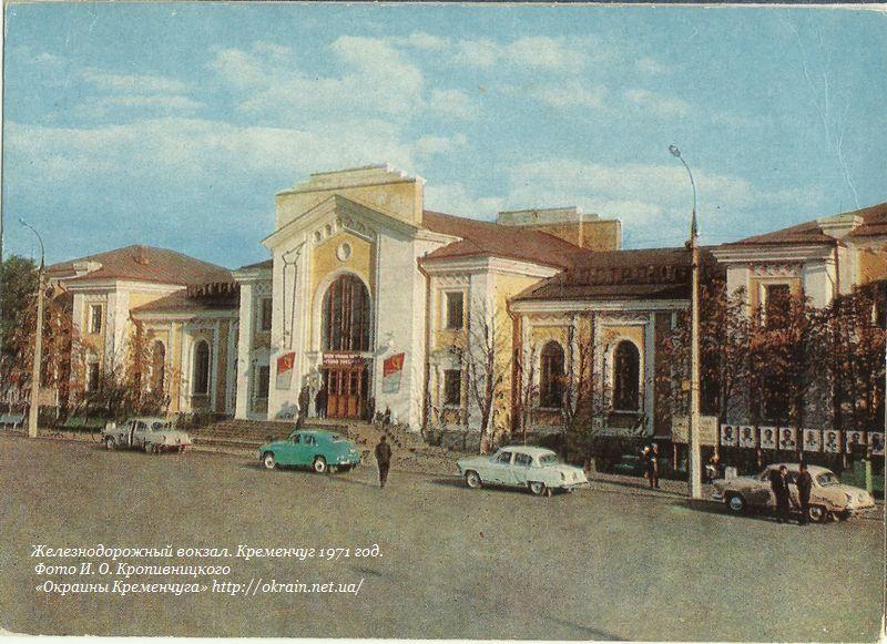 Кременчугский железнодорожный вокзал 1971 год - фото № 158