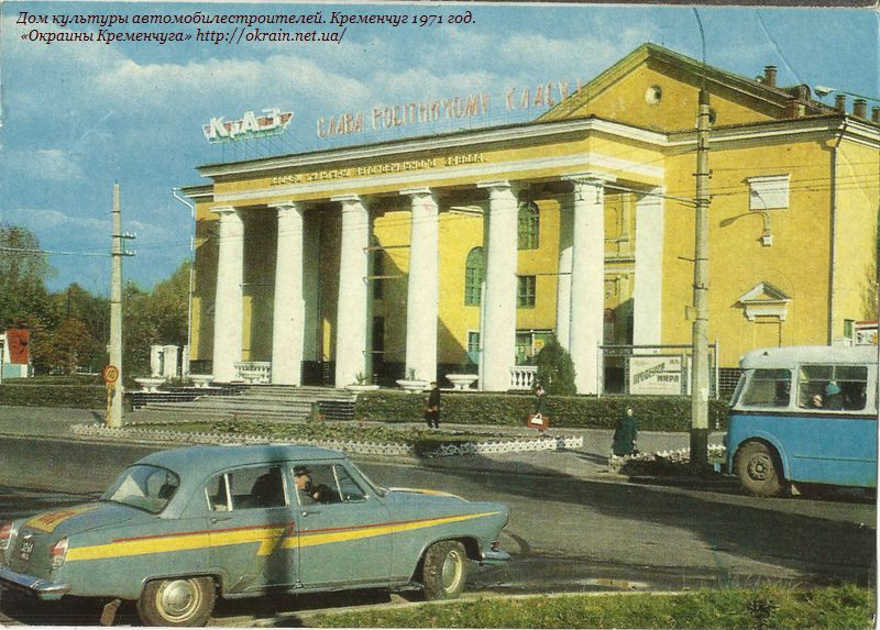 Дворец культуры КрАЗ 1971 год - фото № 160