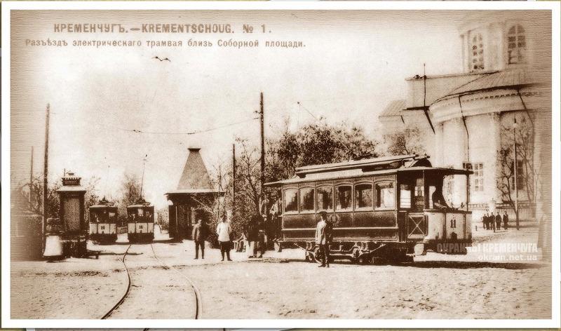 Разъезд трамвая возле Успенского собора Кременчуг открытка номер 538