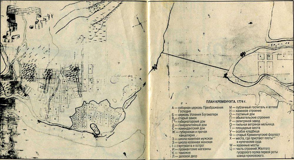 План Кременчуга 1774 год - карта № 178