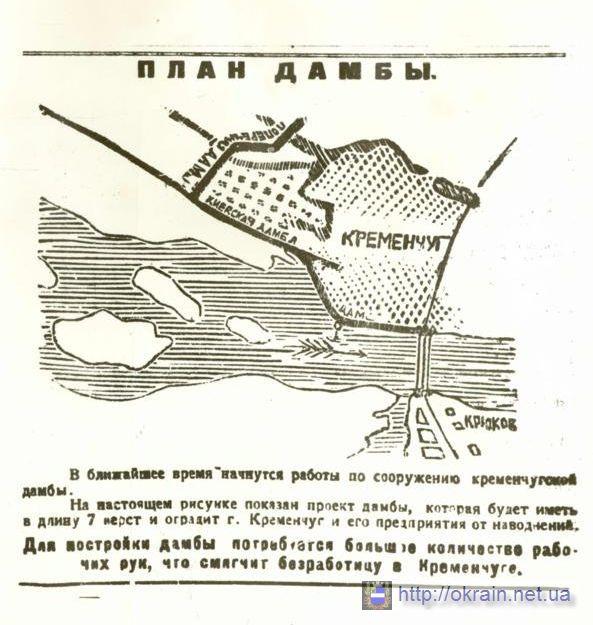 «План дамбы» из газеты «Кременчугский рабочий» 1926 год - фото № 358