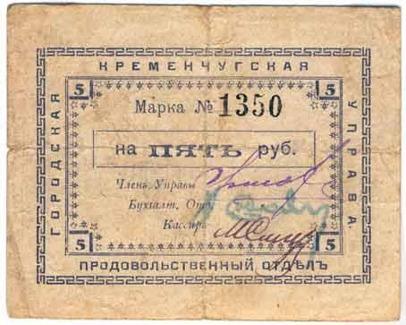 Марка на 5 рублей Городская Кременчугская управа - фото № 118