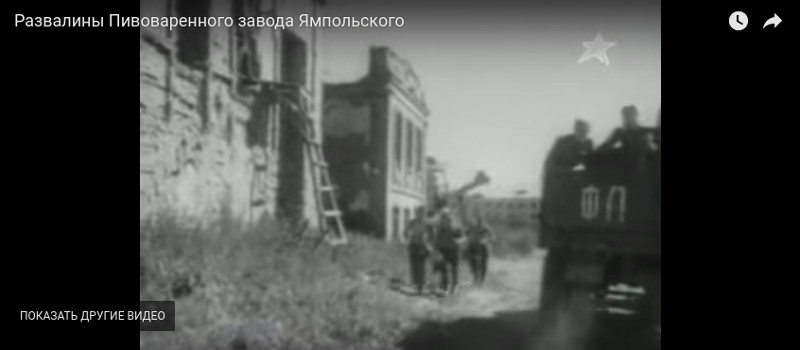 Развалины Пивоваренного завода Ямпольского 1958 год - видео № 220