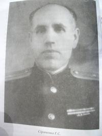 Сиряченко Г. С.
