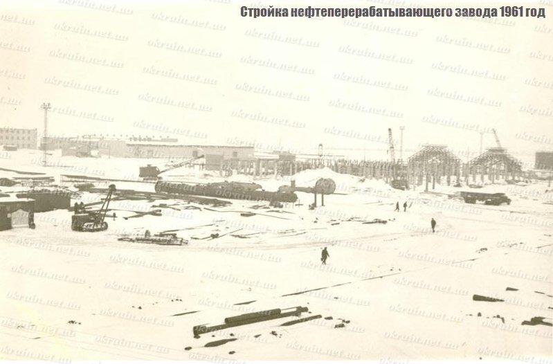 Строительство Нефтеперерабатывающего завода 1961 год - фото № 376