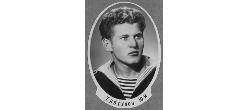 Таптунов Юрий Иванович