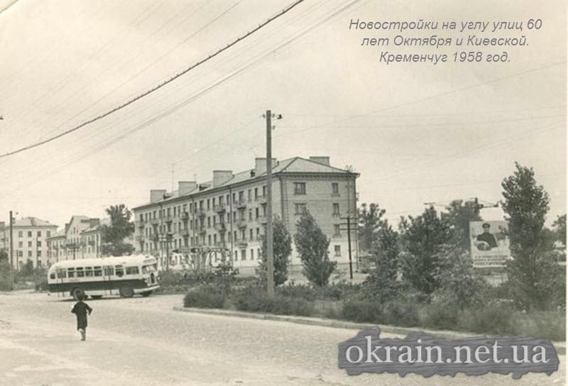 Новостройки на углу улиц 60 лет Октября и Киевской в Кременчуге 1958 год - фото № 312
