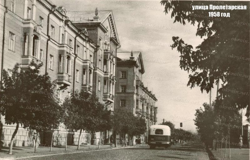 Улица Пролетарская в Кременчуге 1958 год - фото № 366