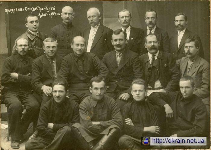 Члены управления союза строителей Кременчуга 1926 год - фото № 423