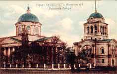 г. Кременчуг - Общая история