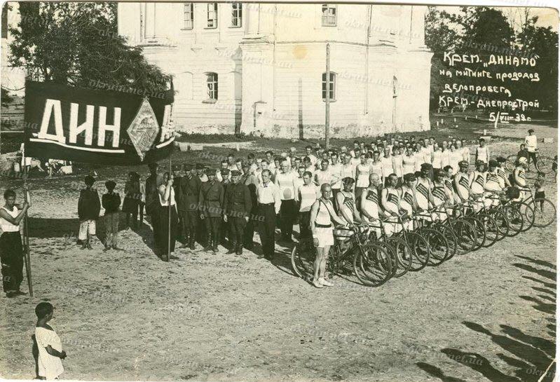 Велопробег Кременчуг - Днепрострой 5 июля 1932 года - фото № 253