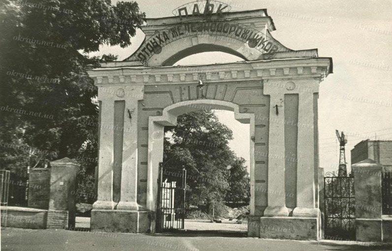 Центральный вход в Парк железнодорожников Кременчуг 1960 год - фото №268