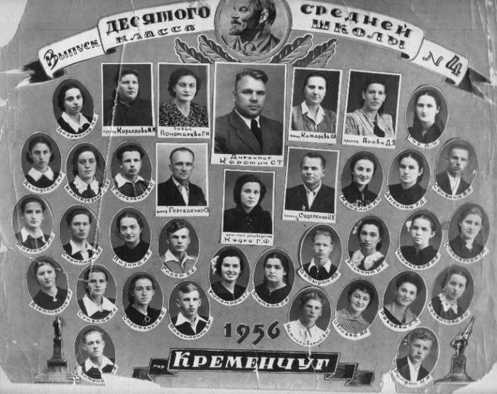 Выпуск 10 класса средней школы № 4 1956 год - фото № 219