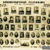 Выпуск техников-механиков по специальности «Паровозное хозяйство» 1946-1950 года – фото № 356