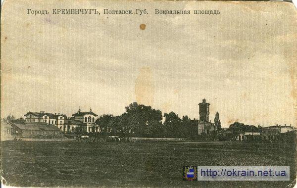 Вокзальная площадь в Кременчуге - фото № 261