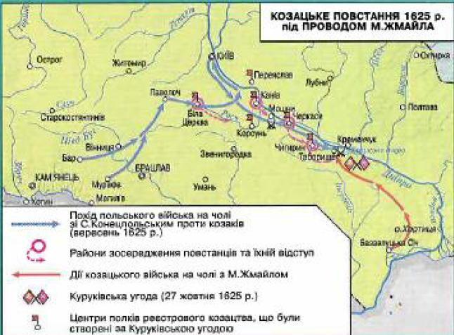 Казацкое восстание 1625 года под руководством М.Жмайла - карта № 175