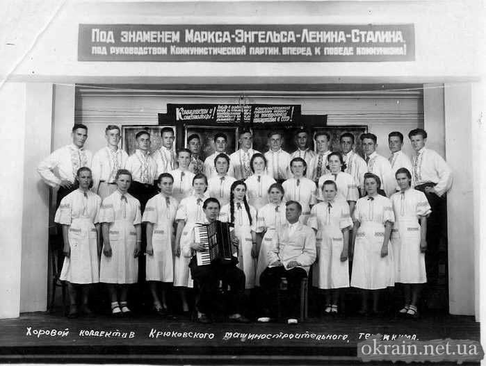 Хоровой коллектив Крюковского машиностроительного техникума 1951 год - фото № 218