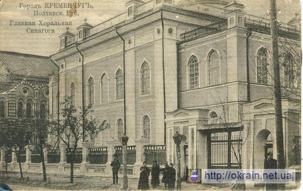 Главная Хоральная синагога в Кременчуге - открытка № 260