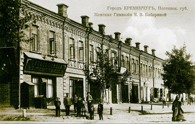 Женская гимназия E.B.Бабериной Кременчуг - фото № 169