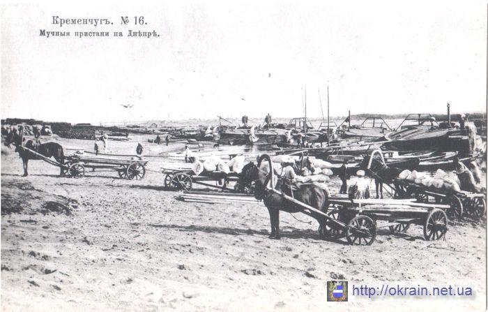 Кременчуг - мучные пристани на Днепре - открытка № 537