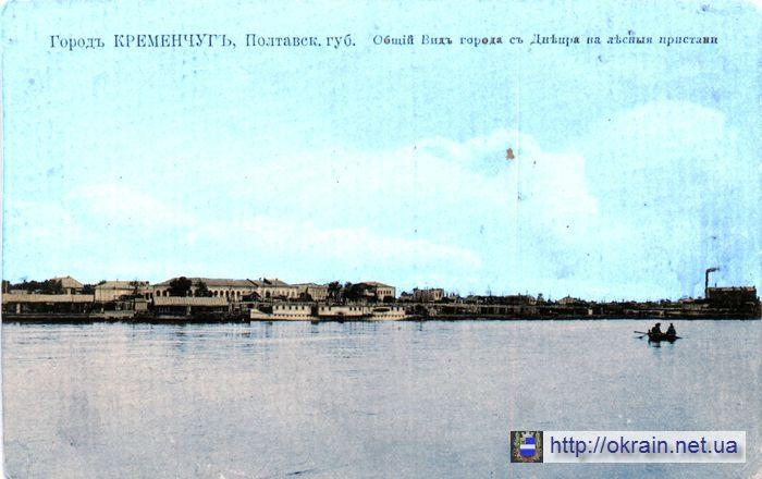 Общий вид города Кременчуга с Днепра на лесные пристани - открытка № 436