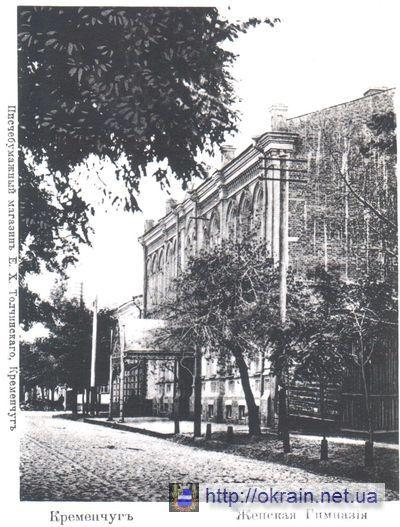 Кременчуг - Женская гимназия - открытка № 539