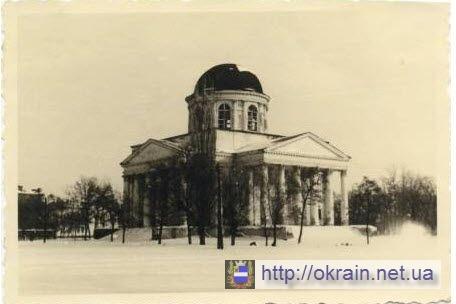 Свято - Успенский собор в Кременчуге 1942 год - фото № 567