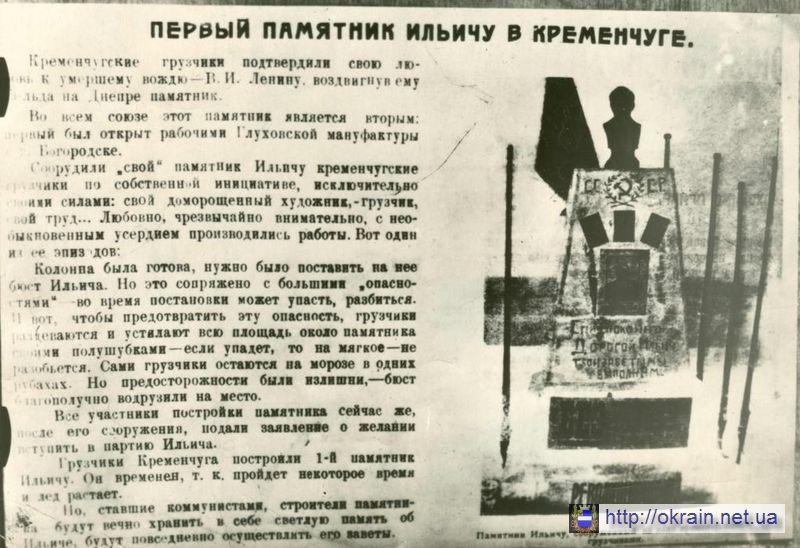 Первый памятник Ленину в Кременчуге - фото № 465