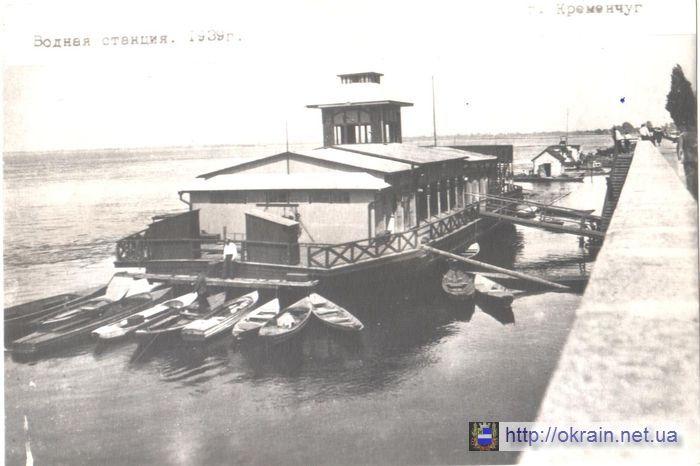 Водная станция Кременчуг 1939 год - фото № 529