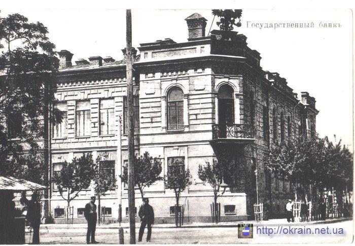 Государственный банк в Кременчуге - открытка № 534