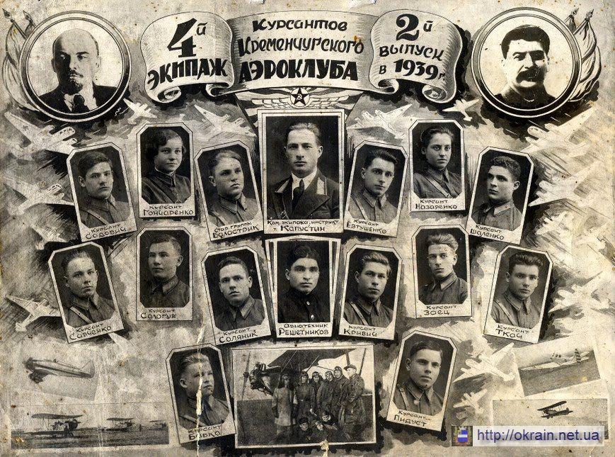 4-й экипаж курсантов Кременчугского Аэроклуба - фото № 547