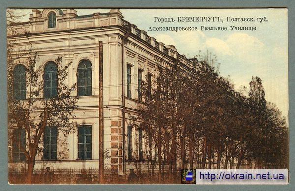 Александровское Реальное училище в Кременчуге - открытка № 435