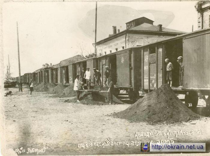 Кременчуг - ЖД состав с песком для сооружения заградительных дамб - фото № 556
