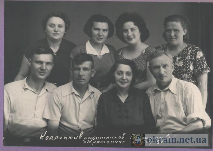 Кременчуг - Коллектив работников Госфото 5 - фото 613