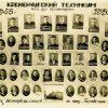Выпуск Кременчугского Железнодорожного техникума 1950 год – фото 615