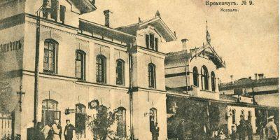 Вокзал Кременчуг — открытка 627