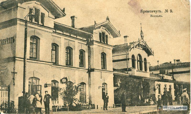 Железнодорожный вокзал Кременчуг 1916 год - открытка № 627
