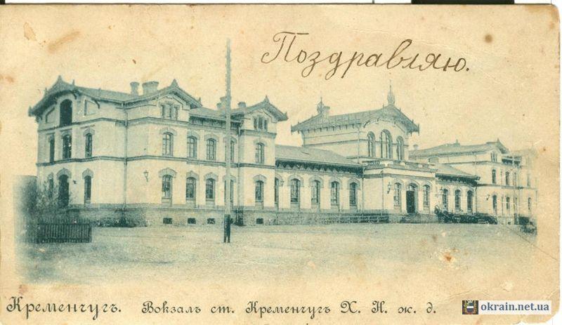 Железнодорожный вокзал станция Кременчуг открытка номер 628
