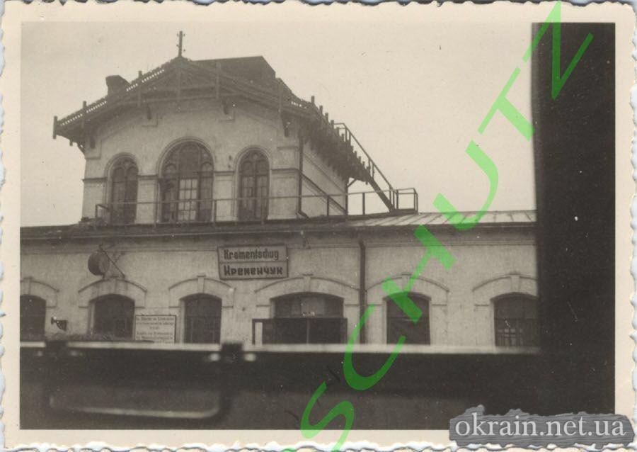 Кременчуг - Железнодорожный вокзал - фото 644