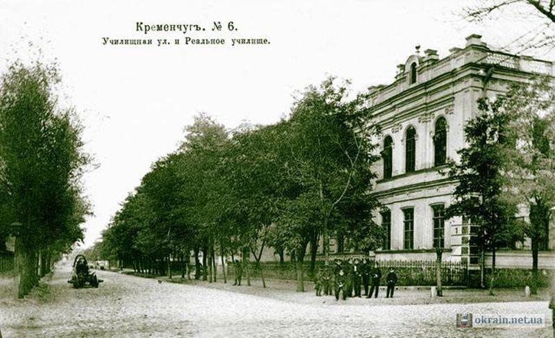 Училищная улица и Реальное училище Кременчуг - открытка № 670