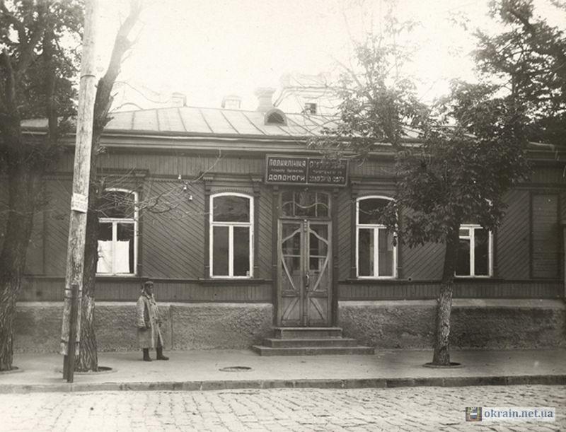 Поликлиника в Кременчуге 1920 год - фото 1007