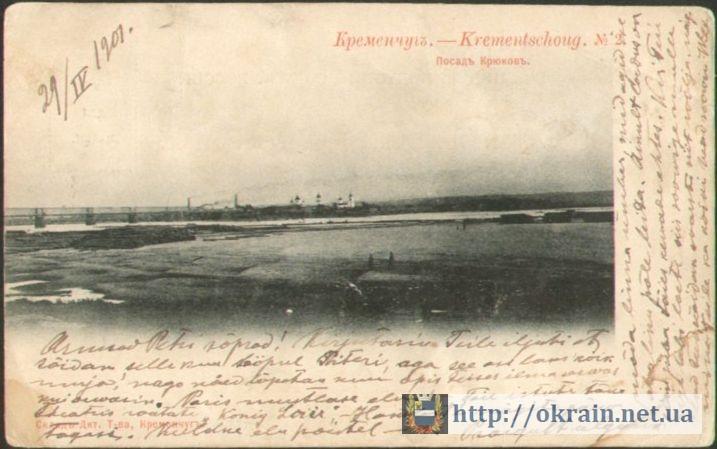 Посад Крюков, Кременчуг, 1901 год - фото 579
