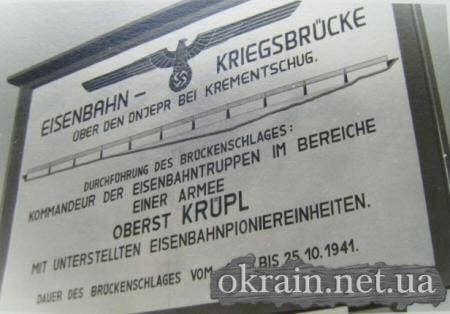 Немецкий указатель Кременчугского моста 1941 - фото № 476