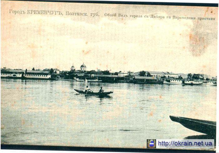 Кременчуг Общий вид с Днепра на пароходные пристани - открытка № 499