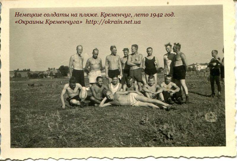 Немецкие солдаты на пляже. Кременчуг, лето 1942 год. - фото 1001